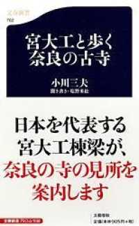 宮大工と歩く奈良の古寺 文春新書