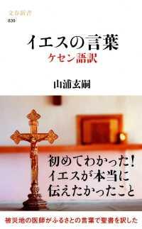 イエスの言葉 ケセン語訳 文春新書  839