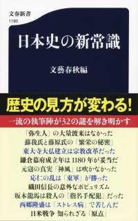 日本史の新常識 文春新書