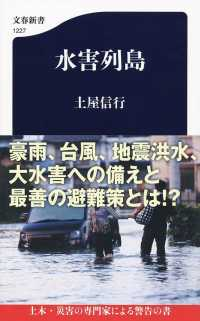 水害列島 文春新書