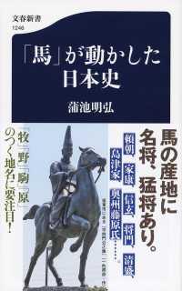 「馬」が動かした日本史 文春新書