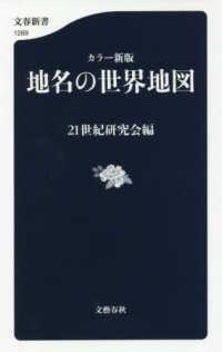 地名の世界地図 文春新書 1269