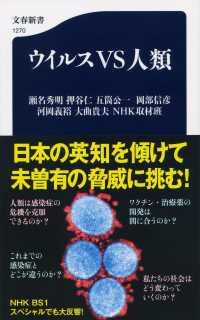 ウイルスVS人類 文春新書