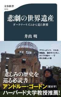 悲劇の世界遺産 ダークツーリズムから見た世界 文春新書