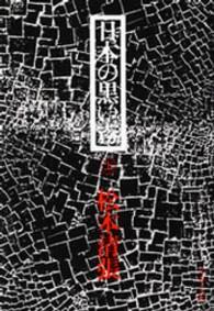 日本の黒い霧 上 文春文庫