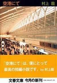 空港にて 文春文庫