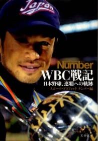 WBC戦記 日本野球、連覇への軌跡 文春文庫 ; [編-2-39]