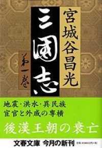 三国志 第1巻 文春文庫