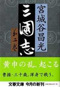 三国志 第2巻 文春文庫