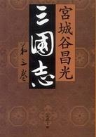 三国志 第3巻 文春文庫