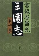 三国志 第4巻 文春文庫