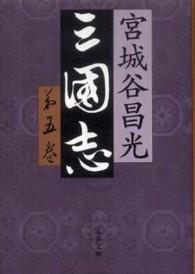 三国志 第5巻 文春文庫