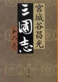 三国志 第6巻 文春文庫