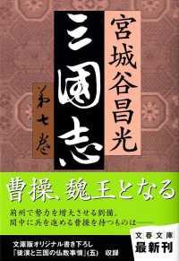 三国志 第7巻 文春文庫