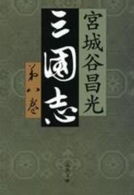 三国志 第8巻 文春文庫
