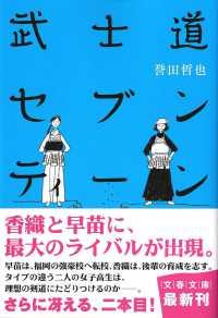 武士道セブンティーン 文春文庫
