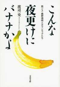 こんな夜更けにバナナかよ 筋ジス・鹿野靖明とボランティアたち 文春文庫 ; [わ-18-1]