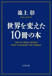 世界を変えた10冊の本 文春文庫