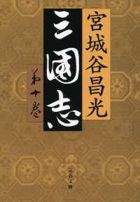 三国志 第10巻 文春文庫