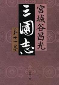 三国志 第11巻 文春文庫
