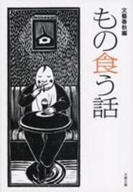もの食う話 文春文庫 ; 編5-10