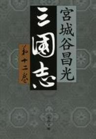 三国志 第12巻 文春文庫