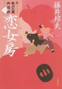 恋女房 文春文庫  ふ30-36  新・秋山久蔵御用控  1