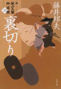 裏切り 文春文庫  ふ30-38  新・秋山久蔵御用控  3