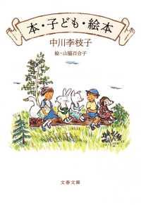 本・子ども・絵本 【文庫・新書】 文春文庫  [な-80-1]