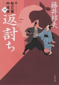 返討ち 文春文庫  ふ30-39  新・秋山久蔵御用控  4