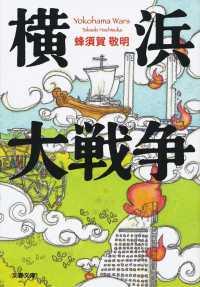 横浜大戦争 文春文庫