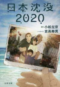 日本沈没 2020