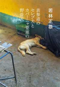 表参道のセレブ犬とカバーニャ要塞の野良犬 文春文庫