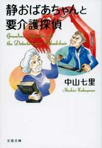 静おばあちゃんと要介護探偵 文春文庫