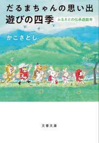 だるまちゃんの思い出 遊びの四季 ふるさとの伝承遊戯考 文春文庫