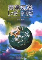 異常気象レポート '99総論 近年における世界の異常気象と気候変動  その実態と見通し