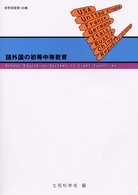 諸外国の初等中等教育 教育調査 / 文部省編