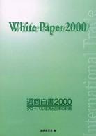グローバル経済と日本の針路 総論 通商白書 / 通商産業省編