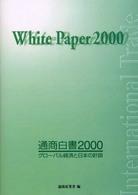 グローバル経済と日本の針路 各論 通商白書 / 通商産業省編