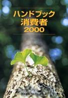 ハンドブック消費者 2000
