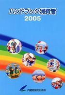 ハンドブック消費者 2005