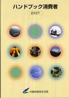 ハンドブック消費者 2007