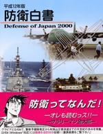 防衛白書 平成12年版