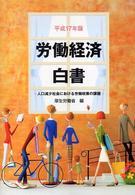 人口減少社会における労働政策の課題 労働経済白書 / 厚生労働省編