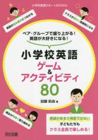 ペア・グループで盛り上がる!英語が大好きになる!小学校英語ゲーム&アクティビティ80