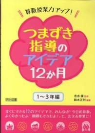 算数授業力アップ!つまずき指導のアイデア12か月 1-3年編