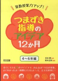 算数授業力アップ!つまずき指導のアイデア12か月 4-6年編
