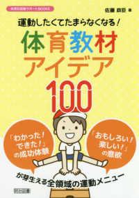 運動したくてたまらなくなる!体育教材アイデア100 体育科授業サポートBOOKS