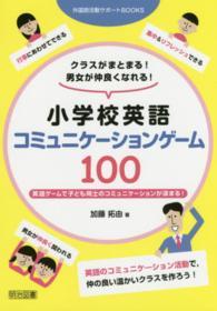 クラスがまとまる!男女が仲良くなれる!小学校英語コミュニケーションゲーム100 英語ゲームで子ども同士のコミュニケーションが深まる! 外国語活動サポートBOOKS