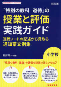 「特別の教科道徳」の授業と評価実践ガイド 道徳ノートの記述から見取る通知票文例集  小学校 道徳科授業サポートBOOKS